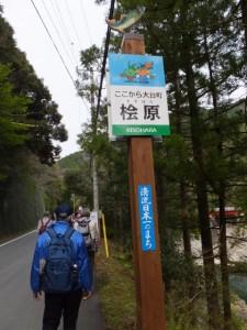 「ここから桧原」の道標(宮川ウォーク、大杉谷自然学校〜桧原橋)
