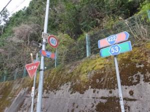 県道53号と国道422号の標識(宮川ウォーク、桧原橋付近)