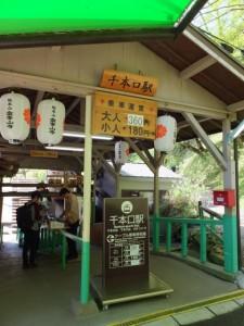 ケーブル(吉野山ロープウェイ) 千本口駅