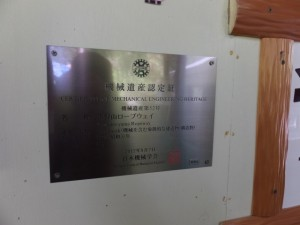 日本機械学会による機械遺産認定証(吉野山ロープウェイ)