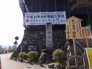 大修理中の金峯山寺仁王門