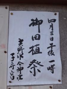 御田植祭(吉野水分神社 子守宮)の掲示