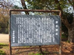 勝手神社の説明板