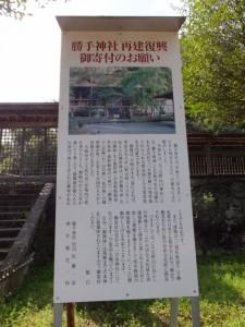 「勝手神社再建復興 御寄付のお願い」
