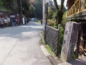 吉野三橋の一 天王橋の標石