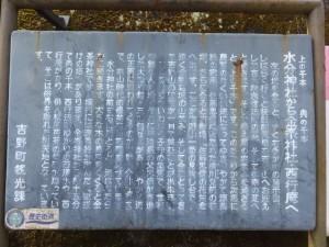 「上の千本 水分神社から奥の千本 金峯神社・西行庵へ」への説明板