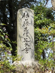 佐藤忠信花矢倉の標石