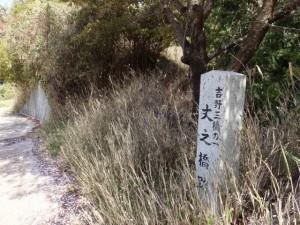 「吉野三橋の一 丈之橋跡」の標石