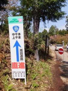 交通規制の案内板(吉野山)