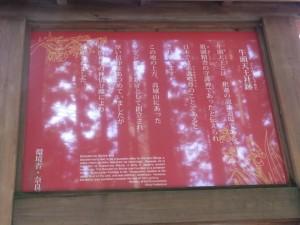 牛頭天王社跡の説明板(吉野水分神社〜金峯神社鳥居)