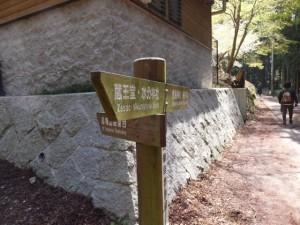 高城山展望台への道標(吉野水分神社〜金峯神社鳥居)