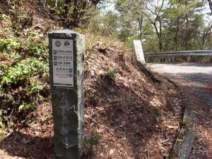 道標(高城山展望台バスのりば〜金峯神社鳥居)