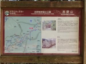 「紀伊山地の霊場参詣道 吉野熊野国立公園 吉野山」の説明板