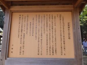 金峯神社と隠れ塔の説明板