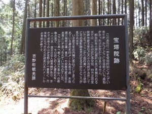 宝塔院跡の説明板