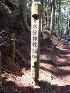「分水神社0.4km 吉野町」の道標