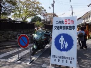 「この先50m交通規制実施中」の看板(勝手神社付近)
