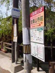 吉野大峯ケーブル自動車 金峯山寺前バスのりば