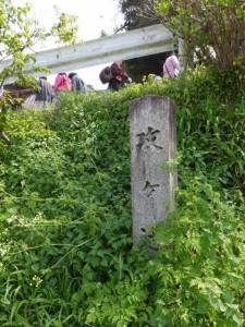 「攻ヶ辻」の標石