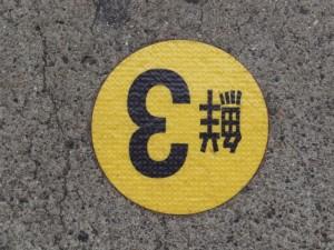 (鮮3)マーク(近鉄 大和八木駅)