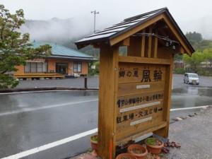 郷の恵 風輪の看板(伊勢市横輪町)