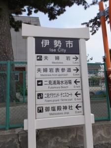 案内板(二見総合駐車場〜御塩殿神社)
