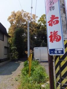 堅田神社の入口