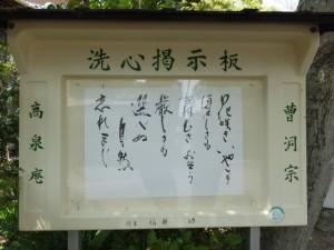高泉庵の洗心掲示板(二見町江)