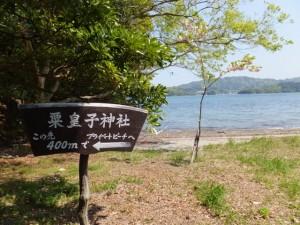 粟皇子神社付近(旅荘 海の蝶側)
