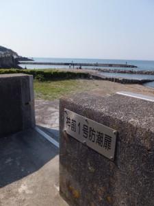 神前1号防潮扉(神前海岸)