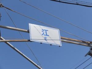 国道42号 江(E)交差点