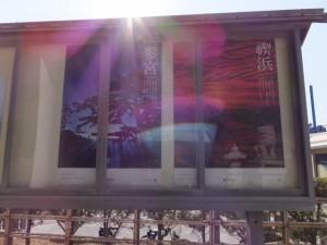 二見興玉神社の掲示板にて