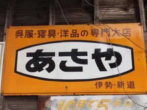 「あさや」の看板(坂本公会堂付近)