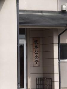 坂本公会堂(多気郡明和町)