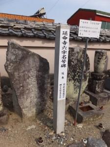 延命寺の六字名号碑ほか(多気郡明和町)