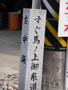 坂本遊園地付近の道標(多気郡明和町)