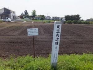 粟垣内遺跡(明和町馬之上)