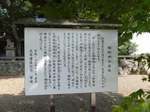 織殿神社由緒(多気郡明和町)
