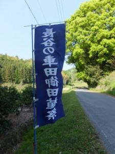 「長谷の車田御田植祭」の幟(和歌山別街道 道標地蔵付近)
