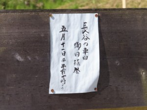 御田植祭の開始日時の案内掲示(長谷の車田)