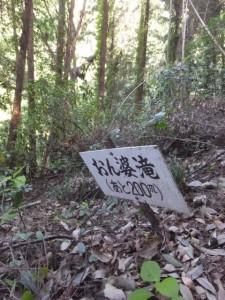 おん婆滝(長谷観音道)