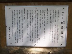 近長谷寺の説明板