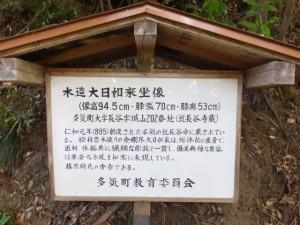 木造大日如来坐像の説明板(近長谷寺)