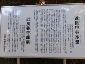 本堂、庫裡の説明板(近長谷寺)