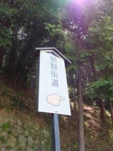 熊野古道の道案内板(西外城田神社 付近)