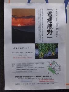 伊勢和紙による 篠原 龍 写真展「霊場熊野」(伊勢和紙ギャラリー)のポスター