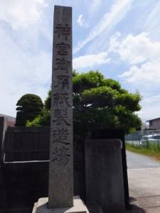 神宮御用紙製造場(大豊和紙工業株式会社)