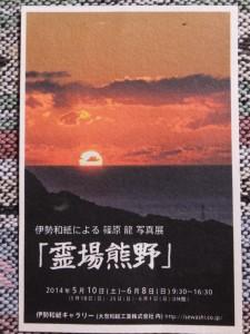 伊勢和紙による 篠原 龍 写真展「霊場熊野」(伊勢和紙ギャラリー)の案内はがき