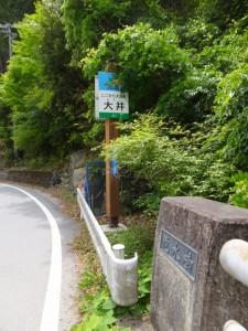 「ここから大台町 大井(おおい)」の地名板(滝水橋付近)