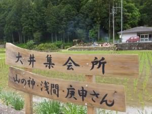 「大井集会所 山の神・浅間・庚申さん」の看板